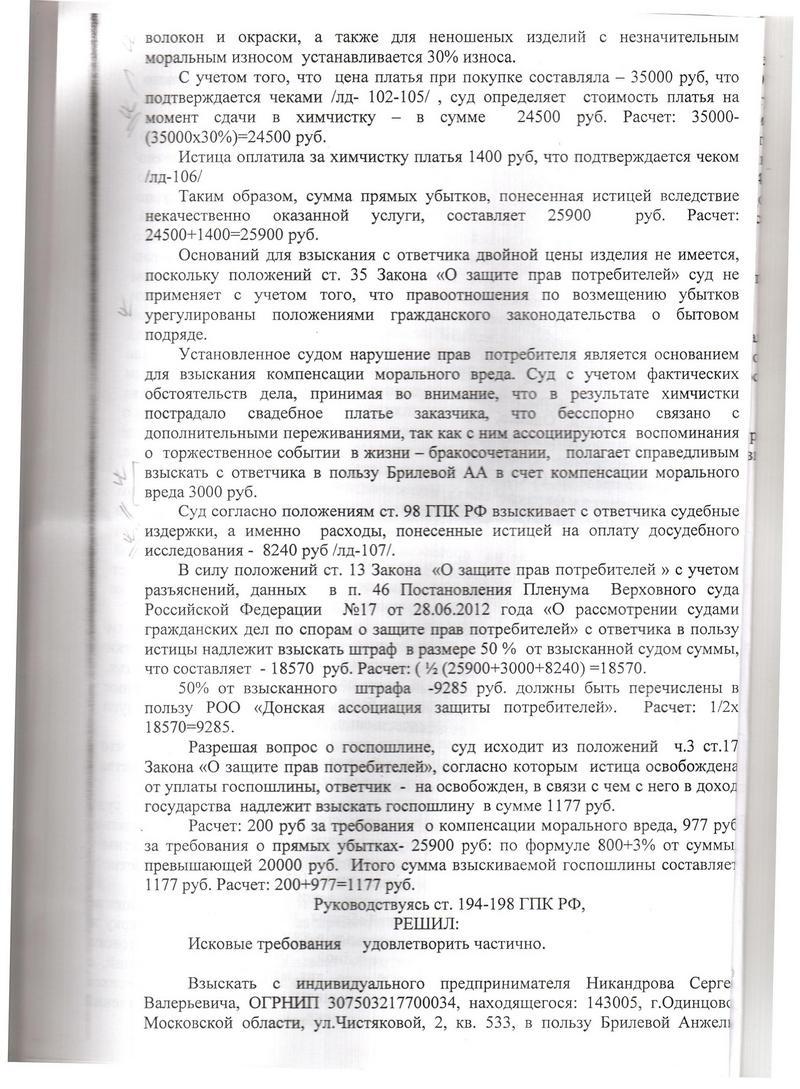 приветствовали решение суда о защите прав потребителя 2013 очень скоро